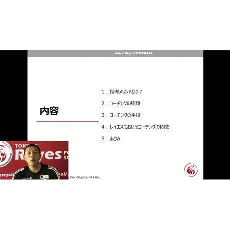 Rメソッド Chapter3  ~フットボールの指導メソッドについて~ 【Mac対応版】