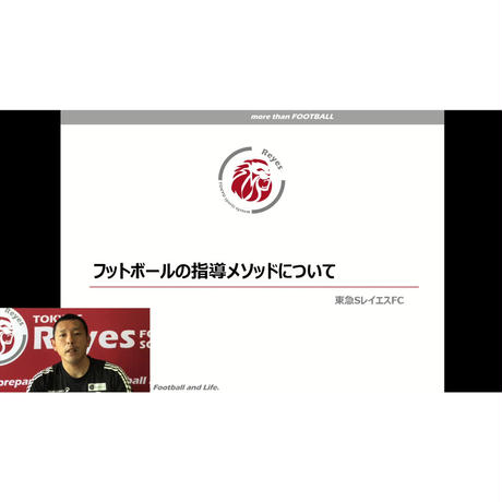 Rメソッド Chapter3  ~フットボールの指導メソッドについて~ 【Windows対応版】
