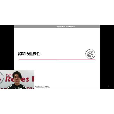 Rメソッド Chapter1  ~フットボールゲームにおけるプレーの捉え方~ 【Mac対応版】