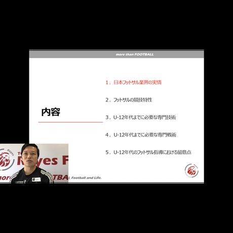 Rメソッド Chapter2  ~U-12年代までに行うべきフットサル専門指導~ 【Mac対応版】