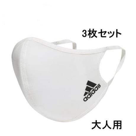 【宅配のみ】アディダスオリジナルマスク
