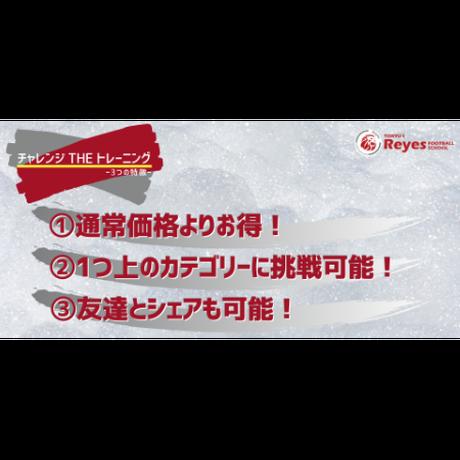 【非会員用】チャレンジ THE トレーニング~3回バージョン~