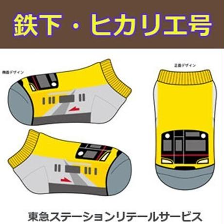 【東急線シリーズ】鉄下(東急東横線ヒカリエ号)