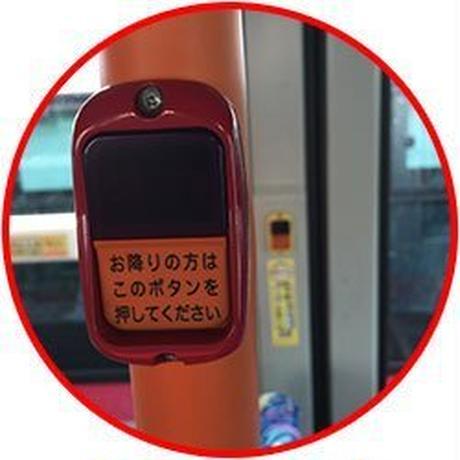 降車ボタンキットリニューアル(幸せの赤色ボタン)
