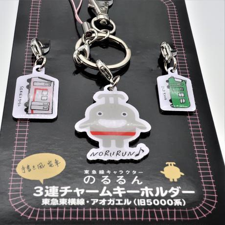 のるるん3連チャームキーホルダー【のるるん・東急東横線・アオガエル(旧5000系)】
