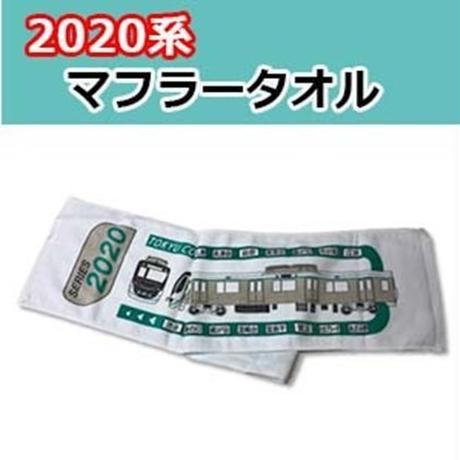 2020系マフラータオル