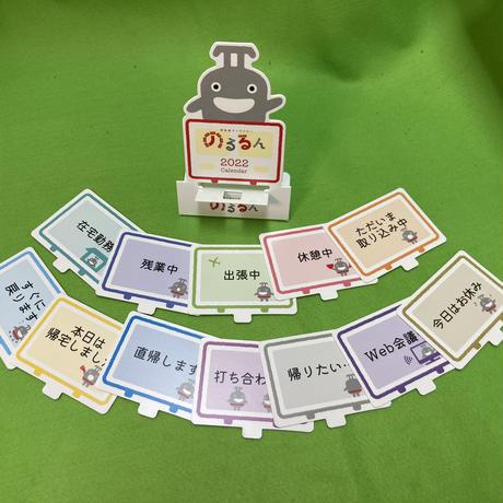東急線キャラクターのるるん2022カレンダー