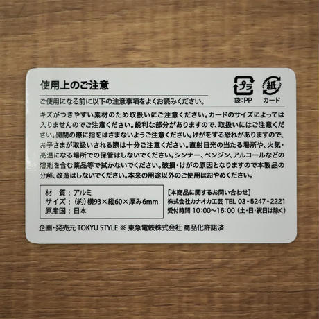 [SERIES 8500]第5弾 コルゲーション付きアルミカードケース(赤帯)