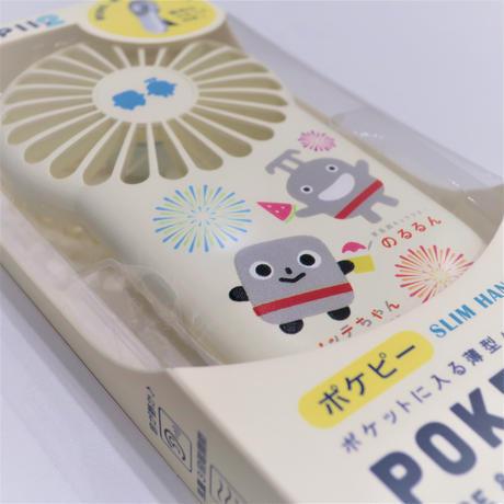のるるん&ノッテちゃん POKEPII.2ハンディファン