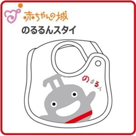 【赤ちゃんの城】のるるんスタイ