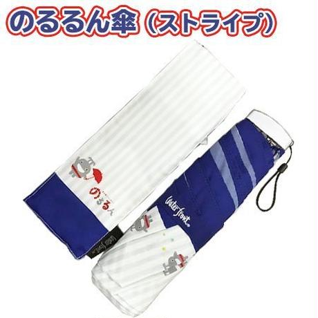 のるるん傘(ストライプ)