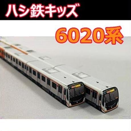 6020系ハシ鉄キッズ