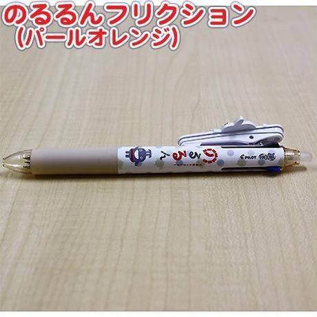 のるるんフリクション0.5mm(パールオレンジ)