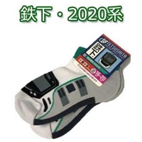 【東急線シリーズ】鉄下(東急田園都市線2020系)