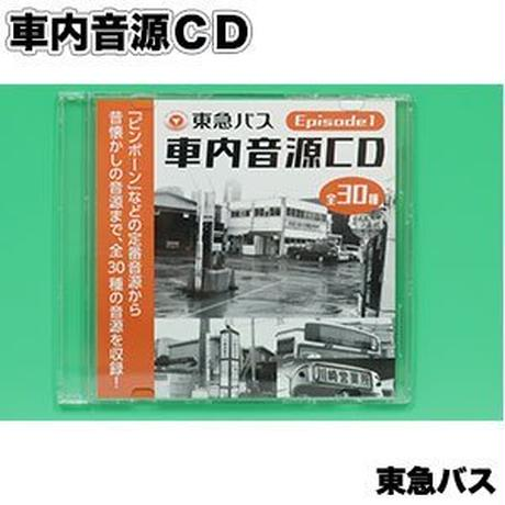 車内音源CD Episode1