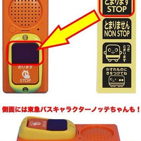 降車ボタンキットリニューアル(黄色ボタンバージョン)