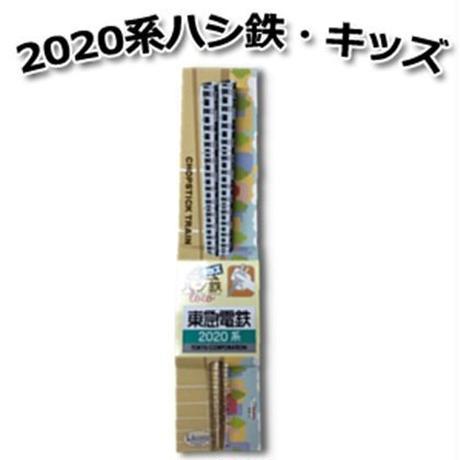 2020系ハシ鉄キッズ