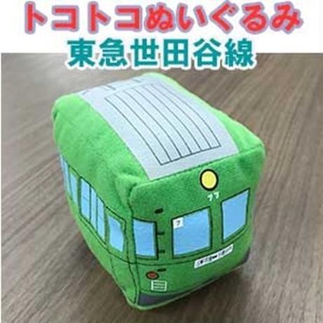 【トコトコぬいぐるみ】東急世田谷線