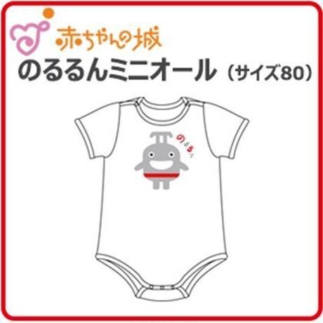 【赤ちゃんの城】のるるんミニオール(サイズ80)