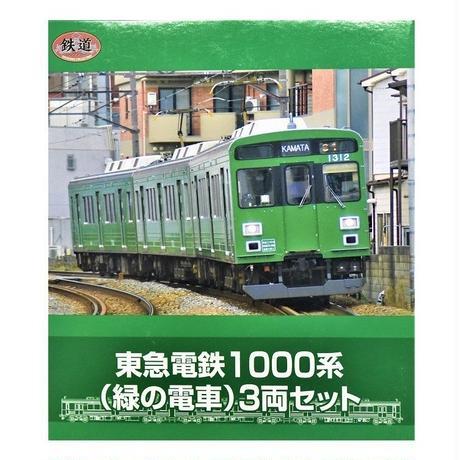 鉄道コレクション 東急電鉄1000系(緑の電車)3両セット