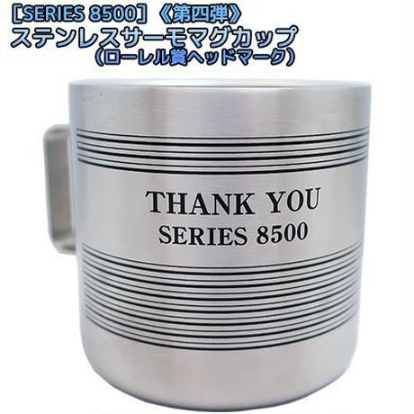 [SERIES 8500]第4弾ステンレスサーモマグカップ(ローレル賞ヘッドマーク)