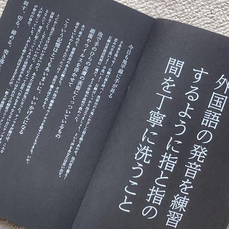 【詩集】新しい手洗いのために