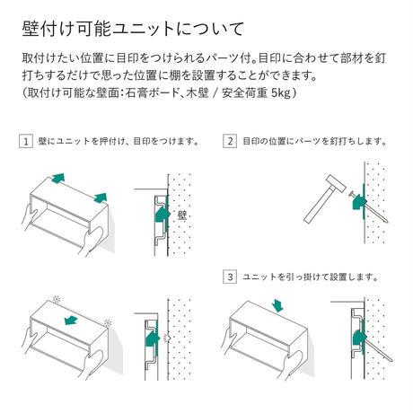 Box Unit  ハーフ浅型