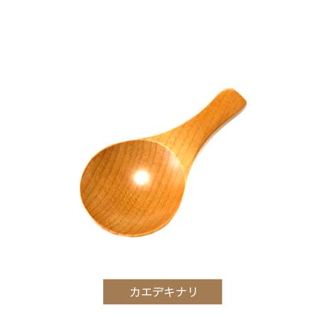 【在庫少】【再製作無し】カエデの木 調味料スプーン2本セット