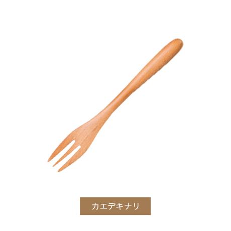 【在庫少】【再製作無し】カエデの木 おやつフォーク