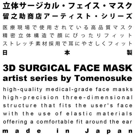 3D SURGICAL FACE MASK by Sket-One