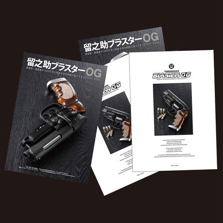 Tomenosuke Blaster OG instruction manual