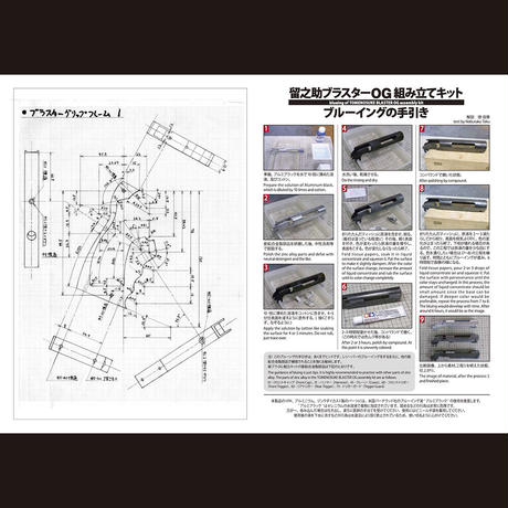 Tomenosuke Blaster OG instruction manual (real booklet version) and post cards set