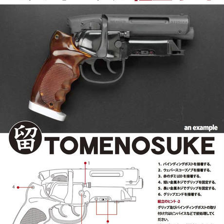 Tomenosuke Blaster 2049 Stunt Model Kit