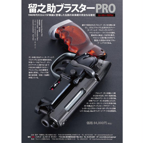 Tomenosuke Blaster PRO Hero Model No.4