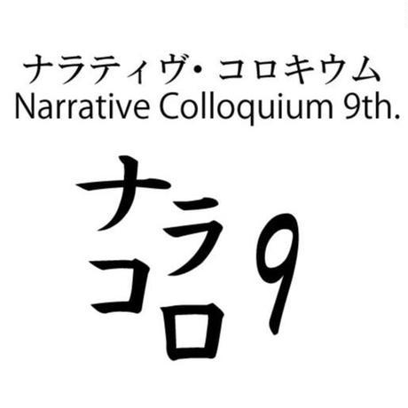 3/19-3/20  第9回 ナラティヴ・コロキウム ─3つの講習会と1つのシンポジウム─ 参加チケット