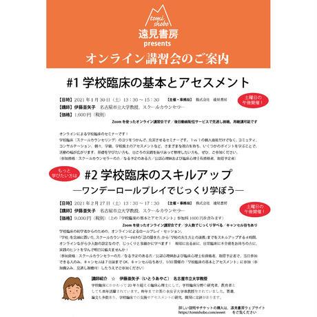 1/30土 オンライン講習会/学校臨床の基本とアセスメント(講師:伊藤亜矢子)