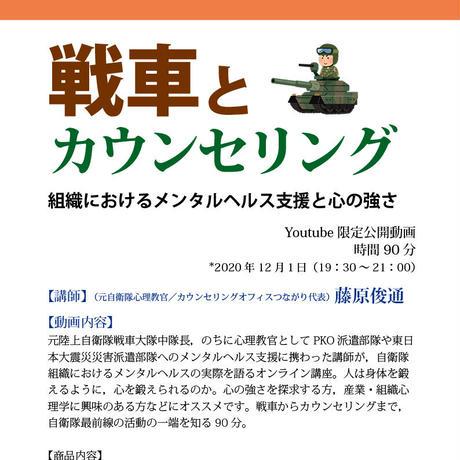 オンライン講習会 アーカイブス 戦車と カウンセリング(藤原俊通)