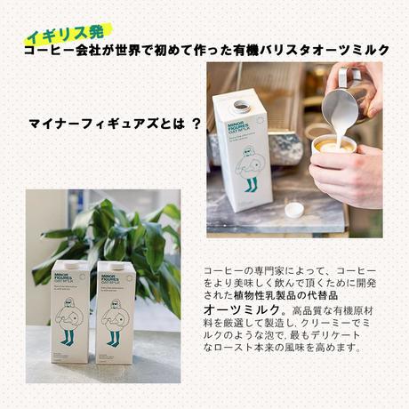 マイナーフィギュアズ有機バリスタオーツミルク(アウトレット)
