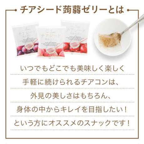 【ケース販売】チアシード蒟蒻ゼリーこんにゃくセラミドプラス マスカット味(12袋入+1袋おまけ)