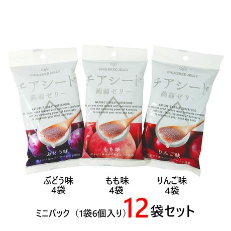 チアシード蒟蒻ゼリーミニパック(ぶどう・もも・りんご×各4袋)12袋セット(アウトレット)