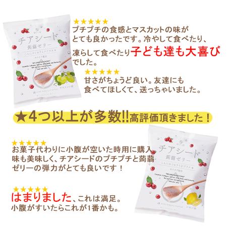 <新>チアシード蒟蒻ゼリー全部入り (各1袋、合計10袋) 【送料無料】