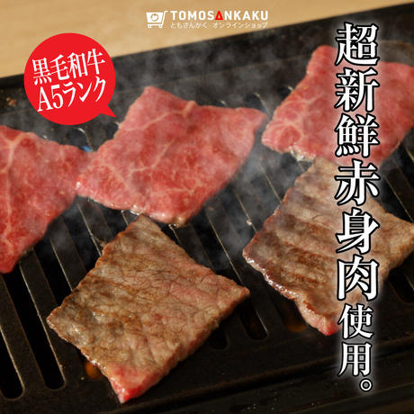炙りロース 75g〜85g