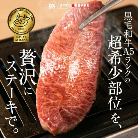 みすじステーキ 110g〜120g
