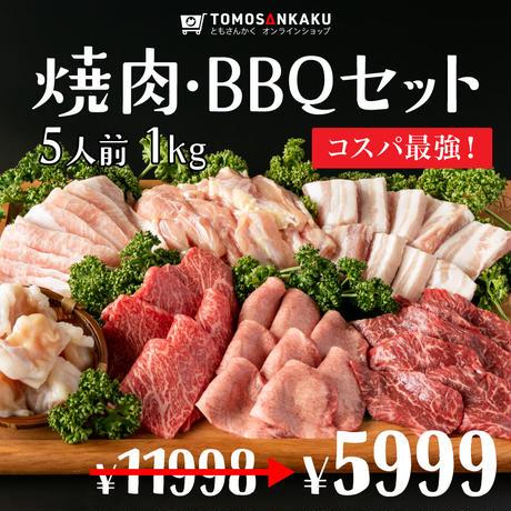 焼肉・BBQセット 5人前 1kg