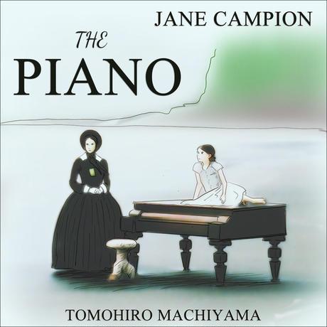 町山智浩の映画ムダ話139 ジェーン・カンピオン監督『ピアノ・レッスン』(93年)。ヒロインはなぜ言葉を失ったのか? 娘の父親は誰なのか?「エディスに捧ぐ」とは誰のことなのか? ピアノは、指は ……。