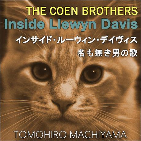 町山智浩の「映画の謎を解く」④ コーエン兄弟『インサイド・ルーウィン・デイヴィス/名も無き男の歌』(13年)。ボブ・ディラン出現前、1961年のニューヨーク、売れないフォーク・シンガーの悲惨な一週間。
