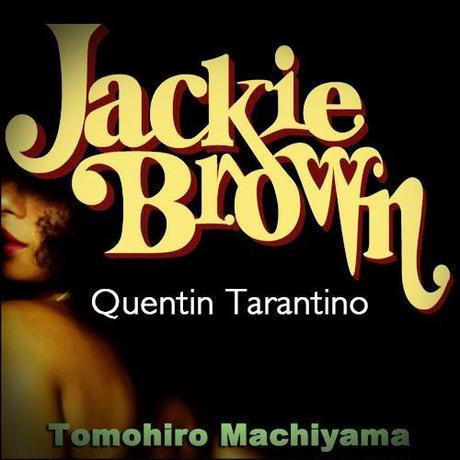 町山智浩の映画ムダ話⑬タランティーノ監督『ジャッキー・ブラウン』。50万ドルを手に入れるのは誰か?タランティーノが血みどろバイオレンスを封印して作った大人のハードボイルド。