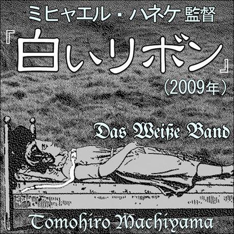 町山智浩の難解映画32 ミヒャエル・ハネケ監督『白いリボン』(2009年)。 1913年、ドイツ北部の村で次々と残虐な事件が起こる。犯人は誰だ?