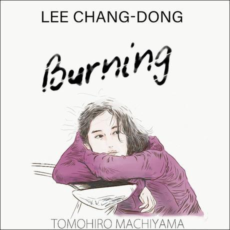 町山智浩の映画ムダ話116 イ・チャンドン監督『バーニング 劇場版』(2018年)。 これはミステリーではなく、ベンが言うようにメタファーだ。村上春樹とフォークナーの2つの『納屋を焼く』をミックス…。