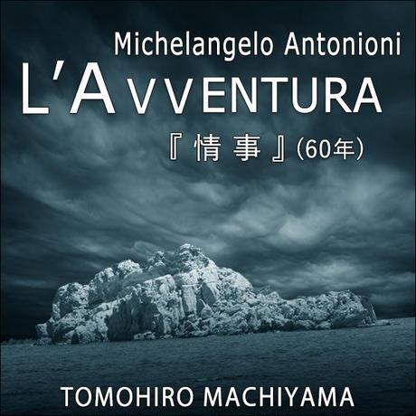難解映画21 アントニオーニ監督『情事』L'Avventura (60年)の『トゥ・ザ・ワンダー』への影響について。